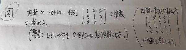 この問題の3×3行列の方はわかるのですが、 4×4行列の方が分かりません 解き方の方針を教えて下さい