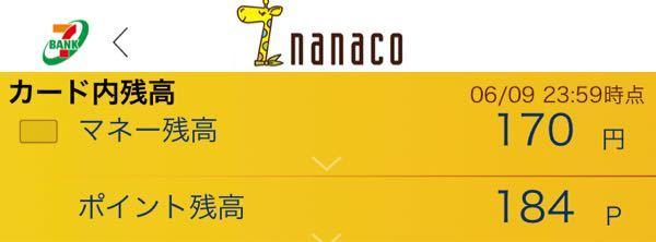 nanacoのマネー残高とポイント残高を一緒にして使うことはできますか? コンビニのレジでできるのでしょうか? 分かる方教えてください。