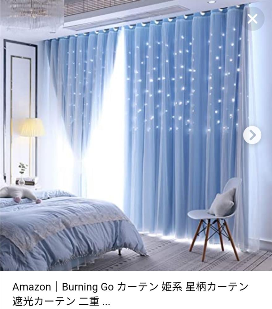 収れん火災についての質問です。 写真のようなカーテンが気になってるのですが、星形の光が原因で床やベッドの衣類、または黒いじゅうたん(私の家にあります)に光が差し込むと、収れん火災になりますでしょうか? 詳しい方いらっしゃいましたら、教えてくださると助かります。 どうぞよろしくお願いいたします。