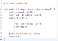 C言語のプログラミングです。 配列a[5]の先頭から順に2で始まる偶数を代入し 合計=30と表示したいのですが0と表示されてしまいできません。 自分で書いたプログラムはこんな感じです。   よろしくお願いします。