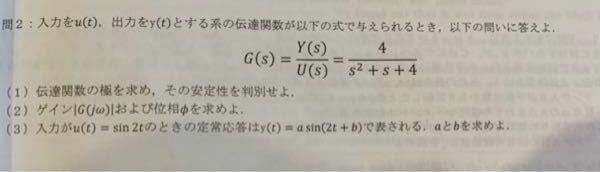 ある知恵袋の問題ですが、次の制御工学の(3)問題の解き方がよく分かりません。誰か教えて下さい。 答えはa=2、b=-(π/2)となります。