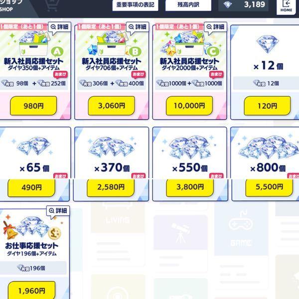 2万円きっかりで1番お得に買えるのはどの組み合わせですか?? あんスタMusicです。