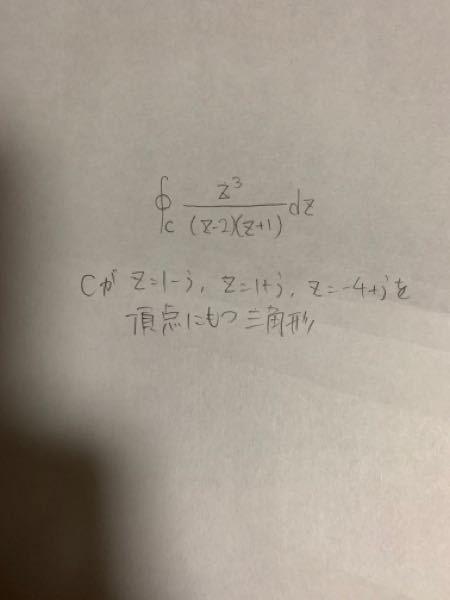 大学数学のコーシーの積分定理についての問題です。 この問題がテストで出題されたのですが全く解けませんでした。 どなたか教えていただきたいです。