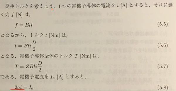 電機子電流がなぜ2aiとなるのでしょうか?2aは界磁の極数です。