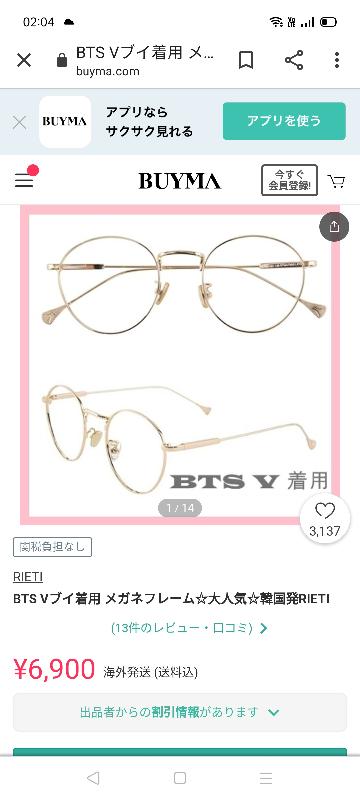 写真のような大きいサイズのメガネ欲しくて探しているのですがなかなか見つかりません。jinsやzoffでフレームだけ別途で購入し、レンズだけ入れてもらうというサービスがあるとお聞きしました。そこで...