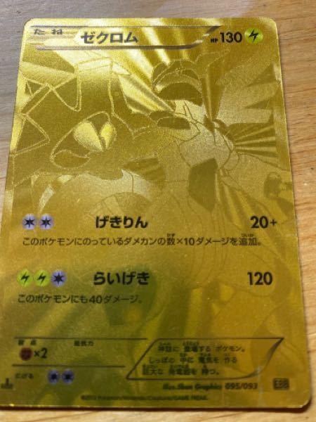 ポケモンカードでこんなものを持っているんですが、これって高く売れるんですか?