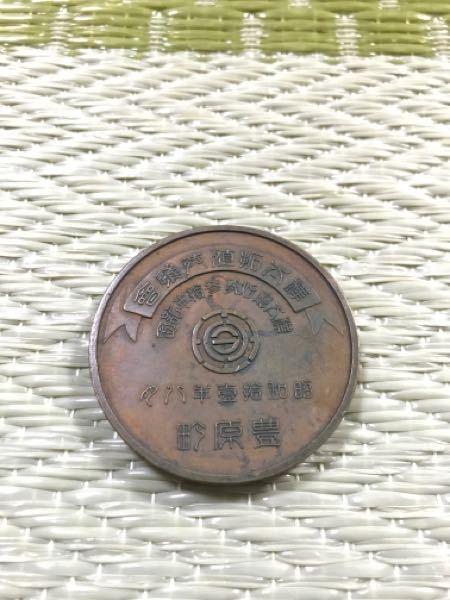 おじいちゃんの形見で、家に保管してあるこの銅メダル、何のメダルかわかる方いらっしゃいますでしょうか。