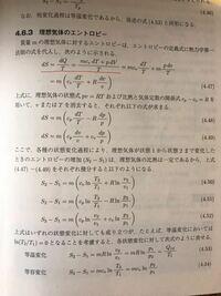 熱力学についての質問です。 どなたか式(4.47)から(4.48),(4.49)への変換の仕方を教えていただけませんか?