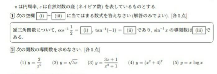 この問題の答えと解き方を教えてくださいお願いします