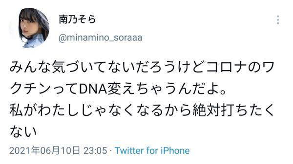Twitterで南乃そらという方が「コロナワクチンを打つとDNAが変わってしまう」というデマをツイートしています。 これは罪には問われないのでしょうか