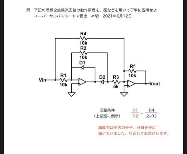 理想全波整流回路の動作原理について教えてほしいです!よろしくお願いします!!