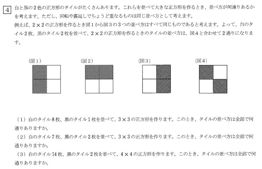 算数の問題です。 場合の数の応用問題です。 (1)3通り(2)8通り(3)20通りで正解ですか?