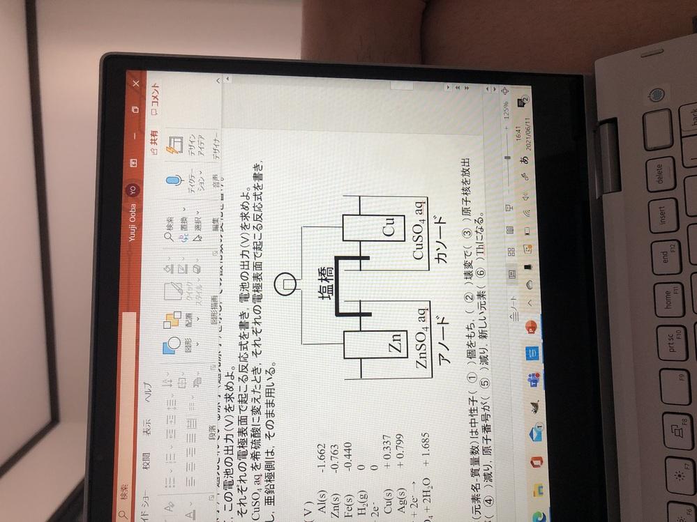 標準酸化還元電位について教えてください Al^3+ + 3e^- → Al 電位 -1.662 Cu^2+ + 2e^- → Cu 電位 0.337 この時 この二つからなる電池の出力を教えてください