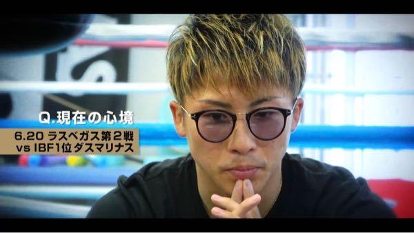 井上尚弥さんがかけているサングラスってどこのブランドのものでしょうか?