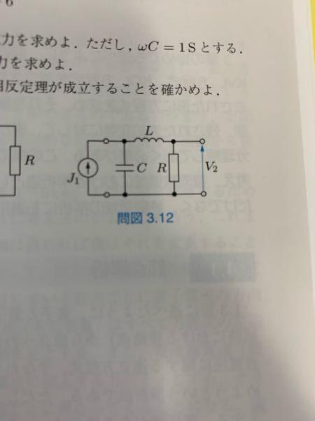 電気回路の問題です。この回路について相反定理が成立することを確かめよと言う問題なのですが電流源の場合の解き方がよく分かりません。どなたか教えて頂きたいです。