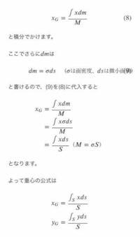 積分による三角形の重心を求める公式です。 インテグラルの右下のsは何ですか?