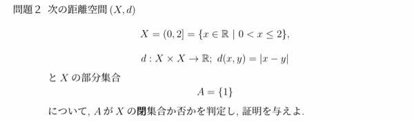幾何学です。 閉集合か否かの判別です。 わかりません。 よろしくお願い致します。
