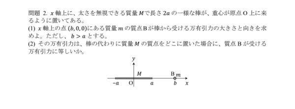 物理です、教えてください。