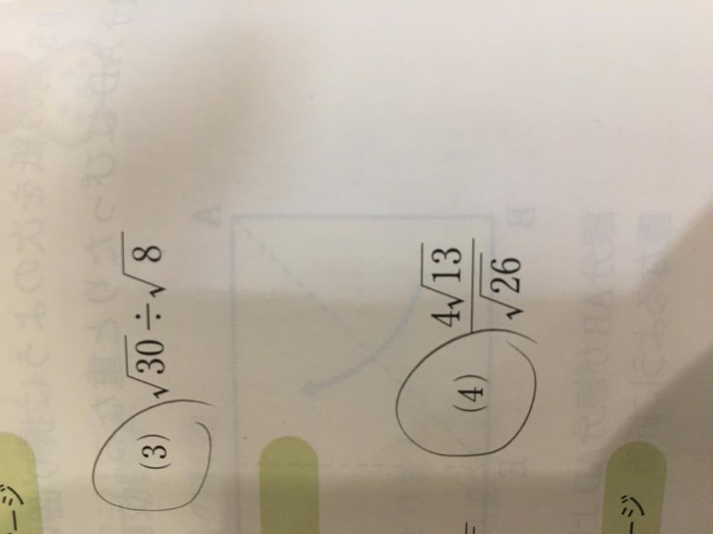 画像にある2問の解き方を教えて頂きたいです