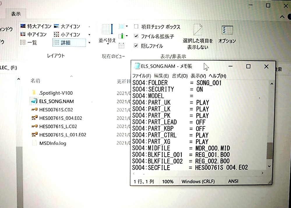 エレクトーンのXGサポート演奏部を編集したい 閲覧ありがとうございます。 市販のレジスト(PXG__曲名)のXGサポート演奏の音をパソコンで付け足したり削ったり高さを変えたりしたいのですがこういった編集は可能なのでしょうか? NAMファイルで指定されている.MIDをソフトで開いて編集すれば良いかと思っていたのですが、指定されているMDR_000なる名前のmidiファイル(とついでにREG_001.B00といったバンク情報ファイルも)が見当たりません。エレクトーン上での操作や演奏は普通通り行えています。 市販データのXGサポートは編集可能なのかという点と、可能なのであれば、midiファイルを生成するためにエレクトーン上・あるいはパソコン上で何か操作が必要なのかという点についてお伺いしたいです。上記方法が間違っていれば編集方法を教えてください。 関係ないとは思いますが一応機種はELS02、USBはヤマハ指定のものです。USB内データは画像の通りです。一番上/下のは恐らくmacで操作したときに出来た要らんデータです データの扱いに不慣れですので初歩的な質問でしたらすみません。エレクトーンの操作に詳しい方いらっしゃいましたら回答よろしくお願いします。