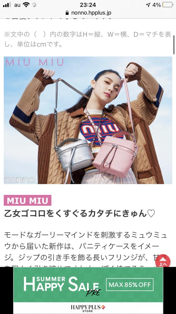 miumiuのバニティバッグに似たバッグを知りませんか? 写真の右側で、2年前のものです。 ピンクの大きいサイズのほうを探していたのですが、全く見つからず…仕方なく、似たものを探しているのですが...