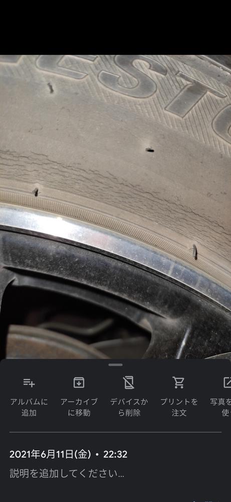 こんばんは。 タイヤについて質問させてください。 ガソリンスタンドで給油してた際、タイヤを見て、事故してからじゃ遅いやと言われました。 この状態は酷いでしょうか。 ちなみに、タイヤの溝はまだまだあります。 製造は2017年の30週ですので、4年ほど立ってます。 申し訳ないですが、ご教授ください。