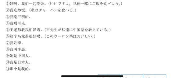 中国語で、3.4.7〜11までの日本語訳わかる方お願い致します。