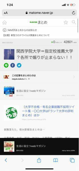 関西学院大学(関学)って指定校推薦大学と言われてるんですか?! どれぐらい推薦なんですか?