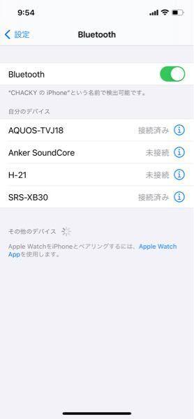 iPhone12 Bluetooth設定でテレビと繋いでいます。 繋いで何が起こるの?と、設定でBluetooth接続済みでテレビをつけても、スマホからテレビ音が聞こえる訳でもなく。 繋いで何をしてくれるのか分かりません。 出来れば嬉しい事。 SRS-XB30のスピーカーからテレビ音聞こえたら嬉しいです。無理ですか❓ どなたか教えて下さい。