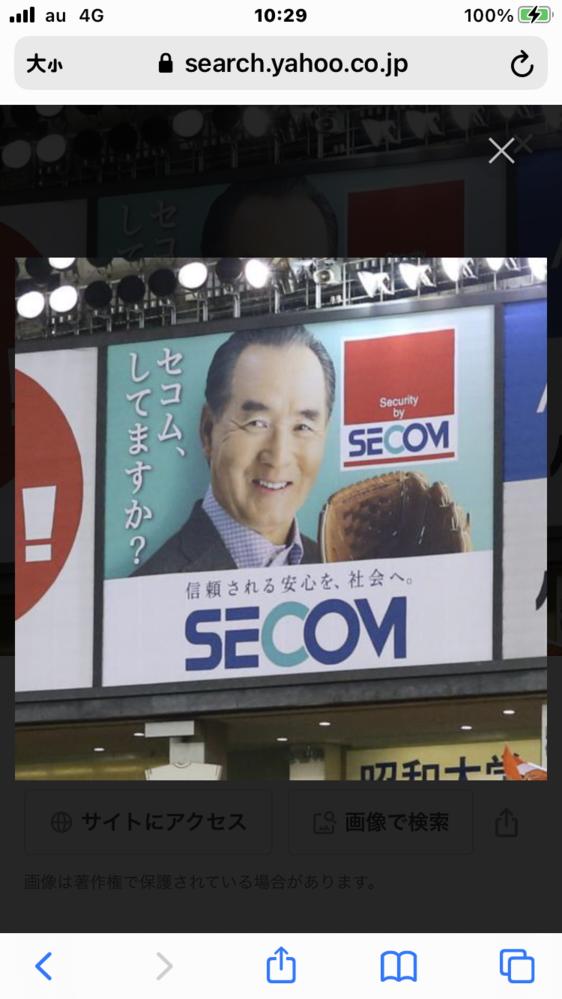 東京ドームでは、長嶋茂雄さんの顔写真の入った大看板が掲示されているのですが、どのスポンサーのものですか?