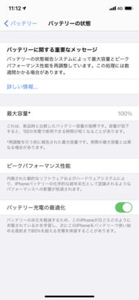 iPhone11でiOS14.6なのですがバッテリーの状態報告の再調整のメッセージが長い間表示されていて消えないのですがどう対処すればいいのですか? バッテリーの無償交換は確定なのでしょうか?教えていただければ幸いです。