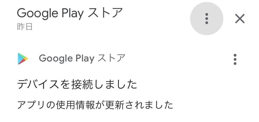 oogleアクティビティに Google play ストアの デバイスを接続しました アプリの使用情報が更新されました と表示されているのですが、何をした時に表示されますか?