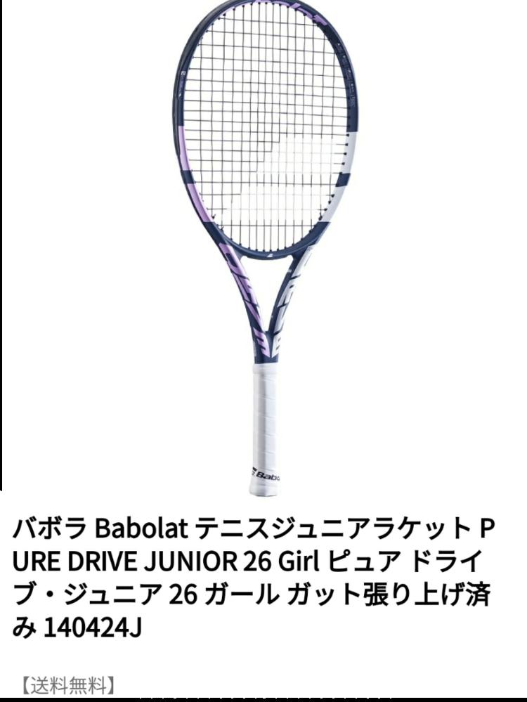 このラケットは硬式ですか?軟式ラケットですか?
