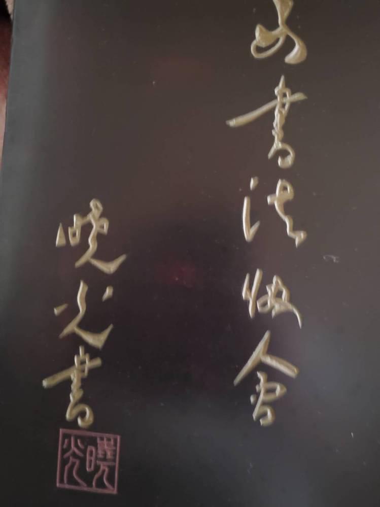 中国の有名な書道家だそうです。 添付写真の日本語漢字表記とその意味、作者の名前を教えてください。
