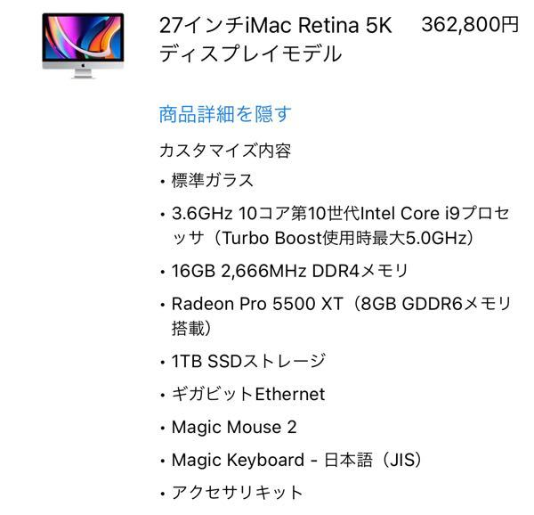 iMacの27インチでプレミアプロで編集したいのですがこのカスタムで大丈夫ですか?