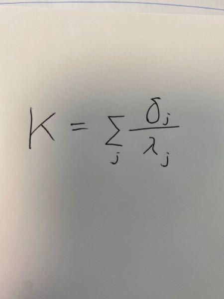 Σの計算方法について。 下記の式で、Kの求め方を具体的に教えてください。よろしくお願いします。