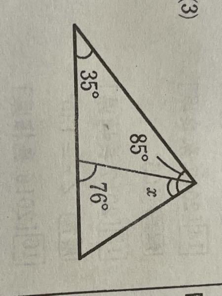 xは何度ですか?これだけ分からないんですが。