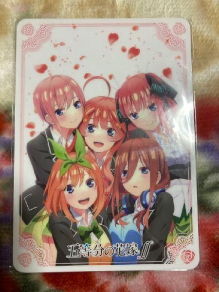 友だちからこれを貰ったのですが、五等分の花嫁のなんという商品でしょうか?