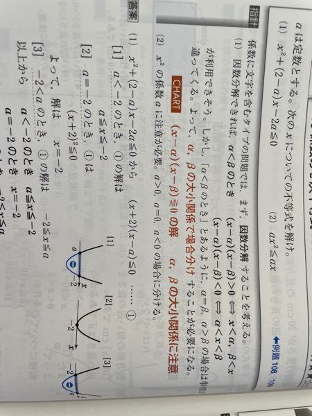 数学の問題です。どうして-2で場合分けするのかわかりません。なぜ2で場合分けしてはいけないのでしょうか。