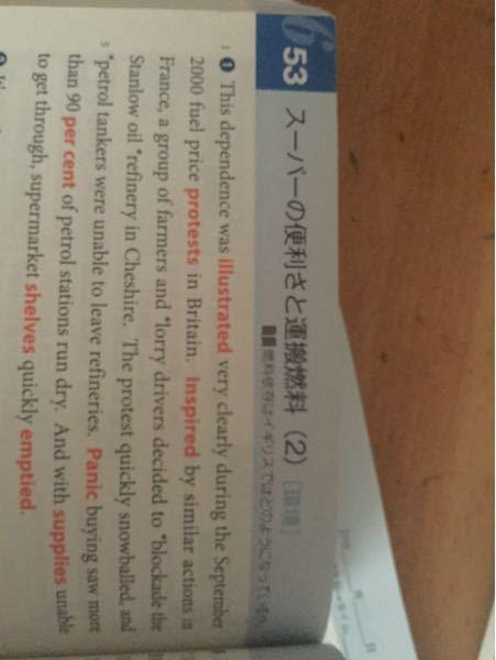 英語 下から3行目、Panic からの1文でsawがどう意味で使われているかわかりません。お願いします