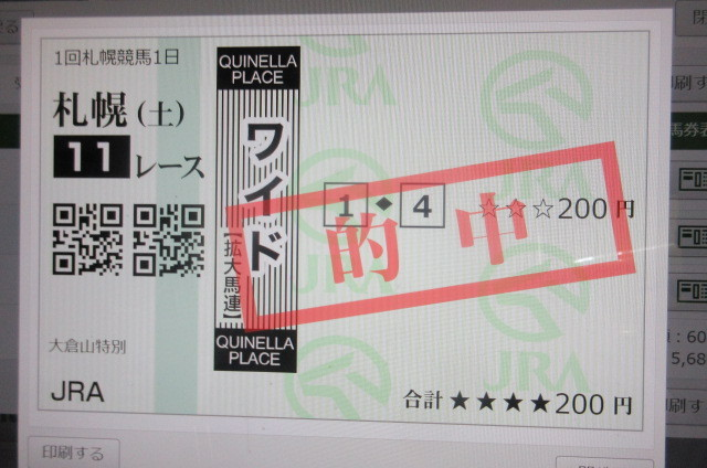 ガッデーム!!亀田♡がいなけりゃ馬連200円も的中してたのに!! でも今日は+2000円だったのと明日カツジ&岩田を安心してカエルので 良しとしますね?