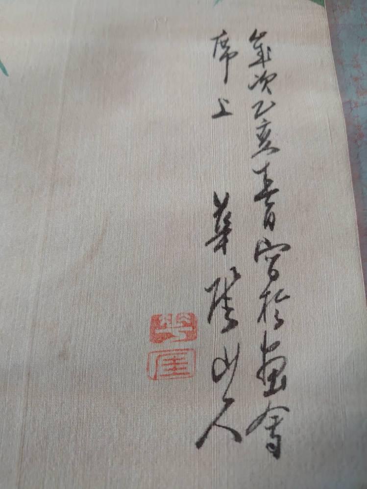 古い倉庫から見つけた絵の掛け軸なのですが この作者名らしき部分、読める方いらっしゃいますか?