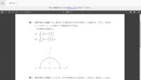 複素平面上の曲線Cを,図のように単位円の上半分の円周として定義する.ただし, 向きは(z= 1からz=−1に向かう)反時計まわりである.次の積分を計算せよ.  という下の画像の問題が分かりません。  どなたかよろしくお願いします(__)
