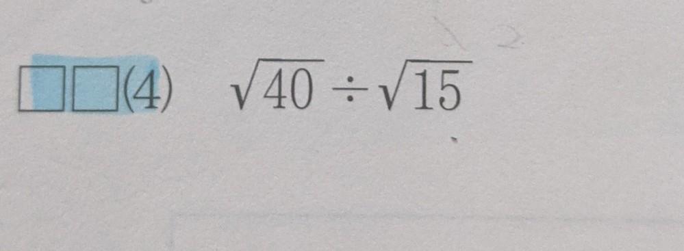 この平方根の計算の仕方を教えて下さい。 答えの分母を有理化にして答えること。 よろしくお願いいたします。