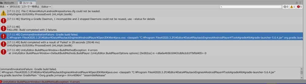 Unity2020.3.2f1でAndroid向けにアプリをビルドしようとしたところ、Gradle build failedが出ました。 どうすればいいのかわかりません。 確認するべきことや解決...