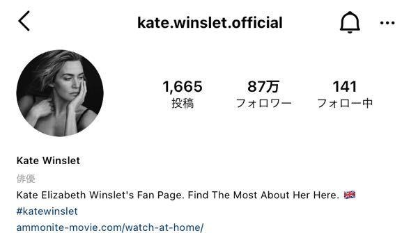 ケイト・ウィンスレットのInstagram これは本物ですか?本物ならば公式マークがつくきがするのですが、ケイトさんのファンが作ったものなんでしょうか?ディカプリオをフォローしてるけど、ディカプリオはフォローし返してませんでしたし……