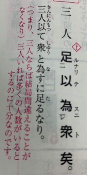 この漢文の訳の日本語の意味がわかりません。 3人いれば多くの人がいる??? もっとわかりやすい翻訳しろやボケナスがよ!!!!