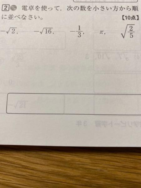 平方根の大小の問題です。教えてください。