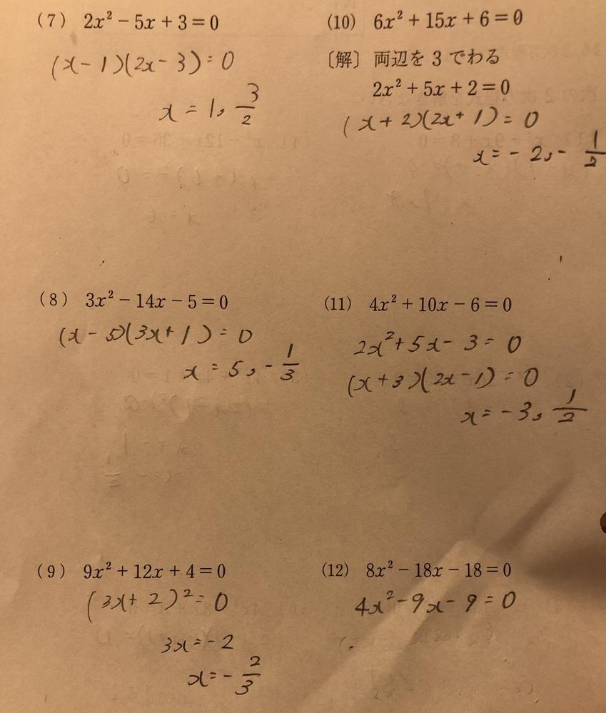 2次方程式の12番を教えてください。 両辺を2で割ったのですが、その後ができません。