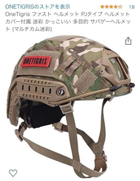 こちらのfastヘルメットのマウントレールはztac comtac ⅲを取り付けすることが可能でしょうか??